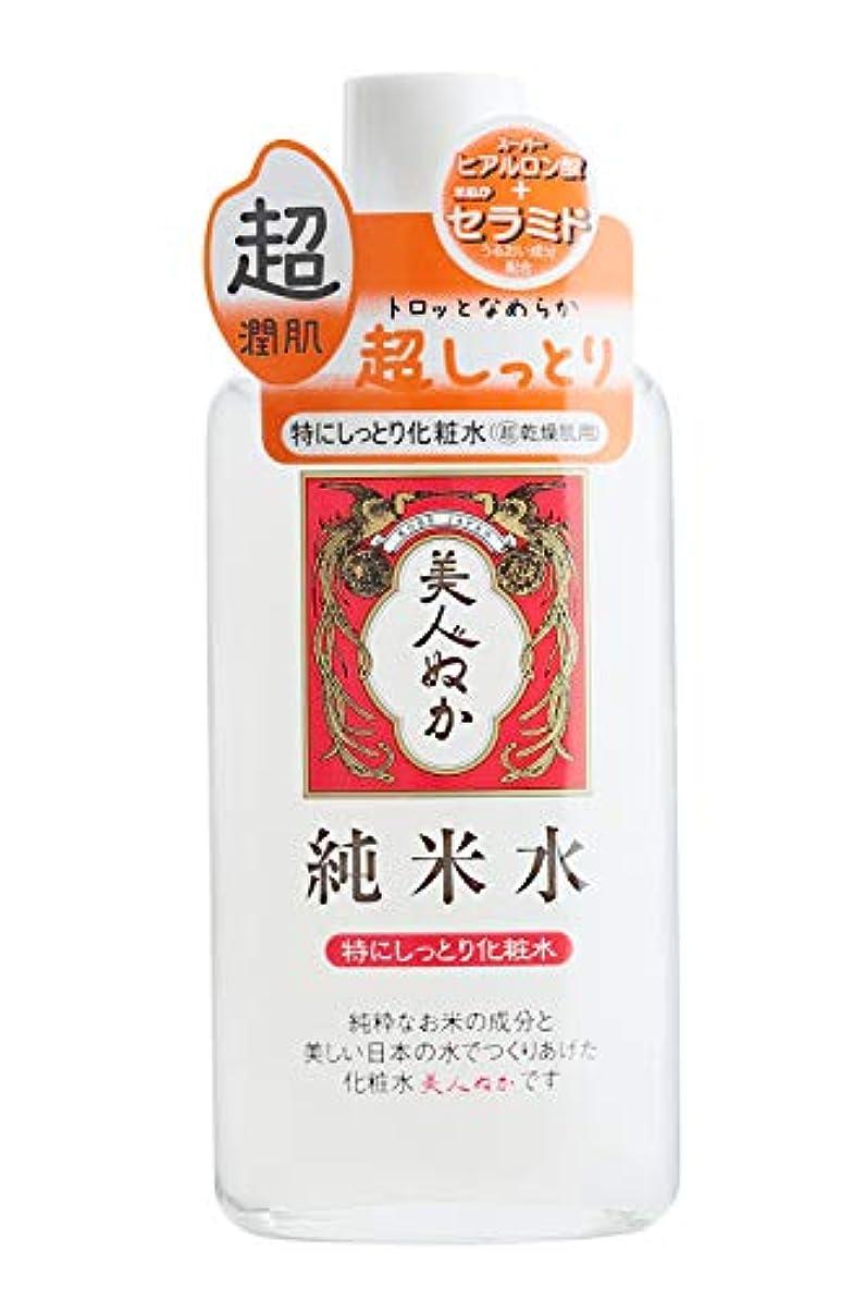 不従順リフト精通した美人ぬか 純米水特にしっとり化粧水 130ml