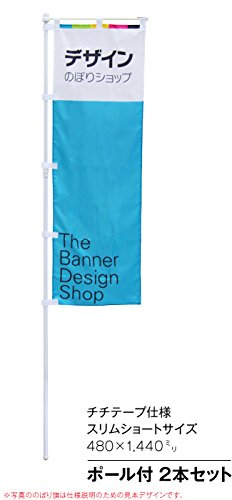 デザインのぼりショップ のぼり旗 2本セット 上小阿仁村 ほおずき 専用ポール付 スリムショートサイズ(480×1440) 標準左チチテープ BAK314SS