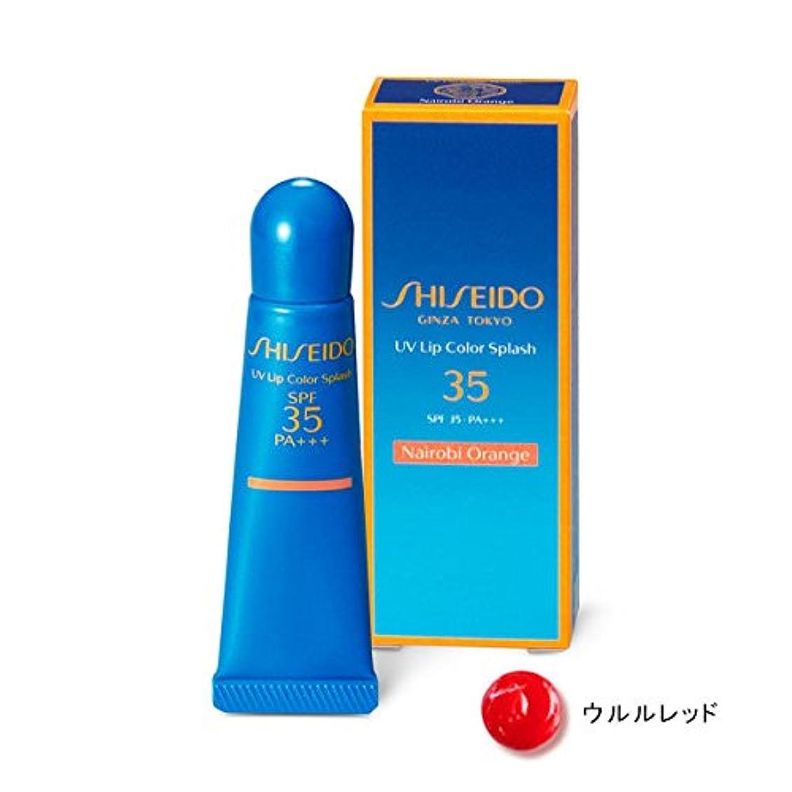 里親体系的に化粧SHISEIDO Suncare(資生堂 サンケア) SHISEIDO(資生堂) UVリップカラースプラッシュ (ウルルレッド)