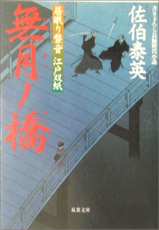 無月ノ橋 ─ 居眠り磐音江戸双紙 11 (双葉文庫)
