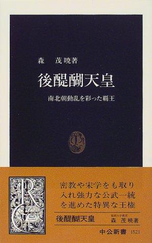 後醍醐天皇―南北朝動乱を彩った覇王