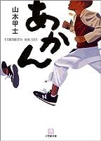 あかん (小学館文庫)