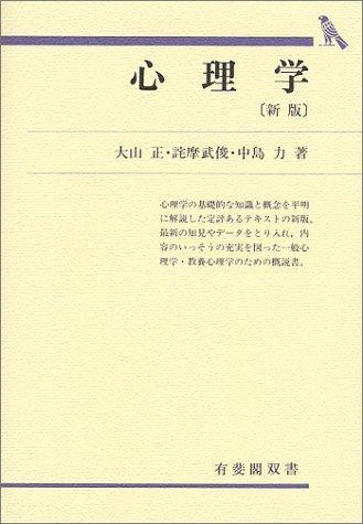 新版 心理学 (有斐閣双書)
