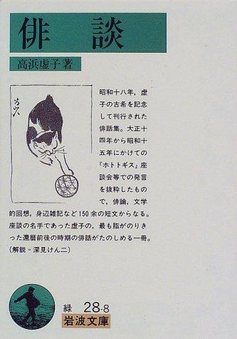 俳談 (岩波文庫)の詳細を見る