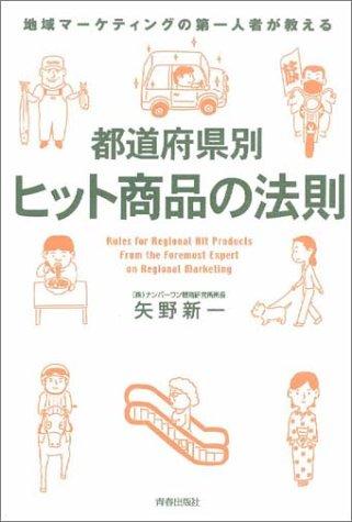 都道府県別ヒット商品の法則―地域マーケティングの第一人者が教えるの詳細を見る