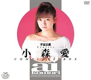 宇宙企画Classic 小森愛 COMPLETE BOX [DVD]