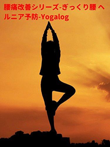 腰痛改善シリーズ-ぎっくり腰 ヘルニア予防-Yogalog