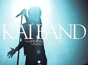 KAI BAND TOUR かりそめのスウィング2017 TOKYO DOME CITY HALL [DVD]