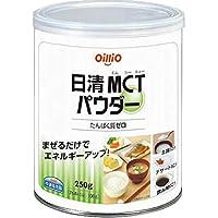 日清MCT パウダー(250g) ×017438 ×2