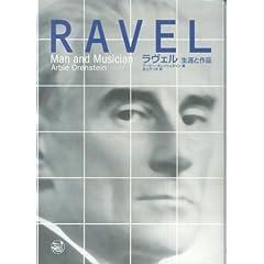 アービー・オーレンシュタイン著『ラヴェル—生涯と作品』のAmazonの商品頁を開く