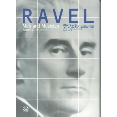アービー・オーレンシュタイン著『ラヴェル—生涯と作品』の商品写真