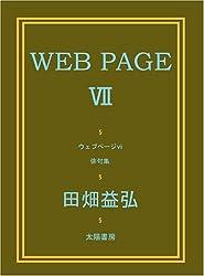 Web Page VII