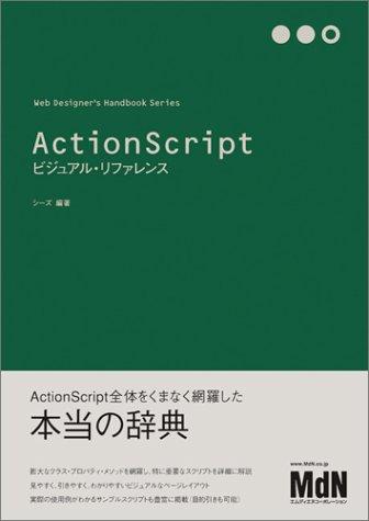 ActionScriptビジュアル・リファレンス (Web Designer's Handbook Series)の詳細を見る