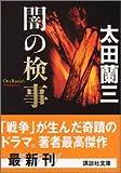 闇の検事 (講談社文庫)