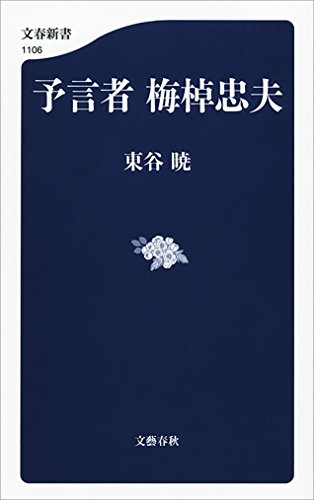 予言者 梅棹忠夫 (文春新書)