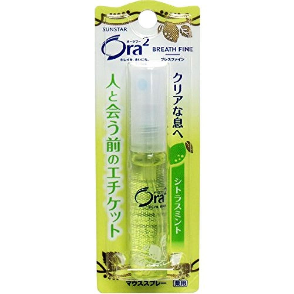 香水ピックワイドオーラ2 ブレスファインマウススプレー シトラスミント 6ml