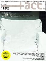 +act. (プラスアクト)―visual movie magazine 2011年 11月号