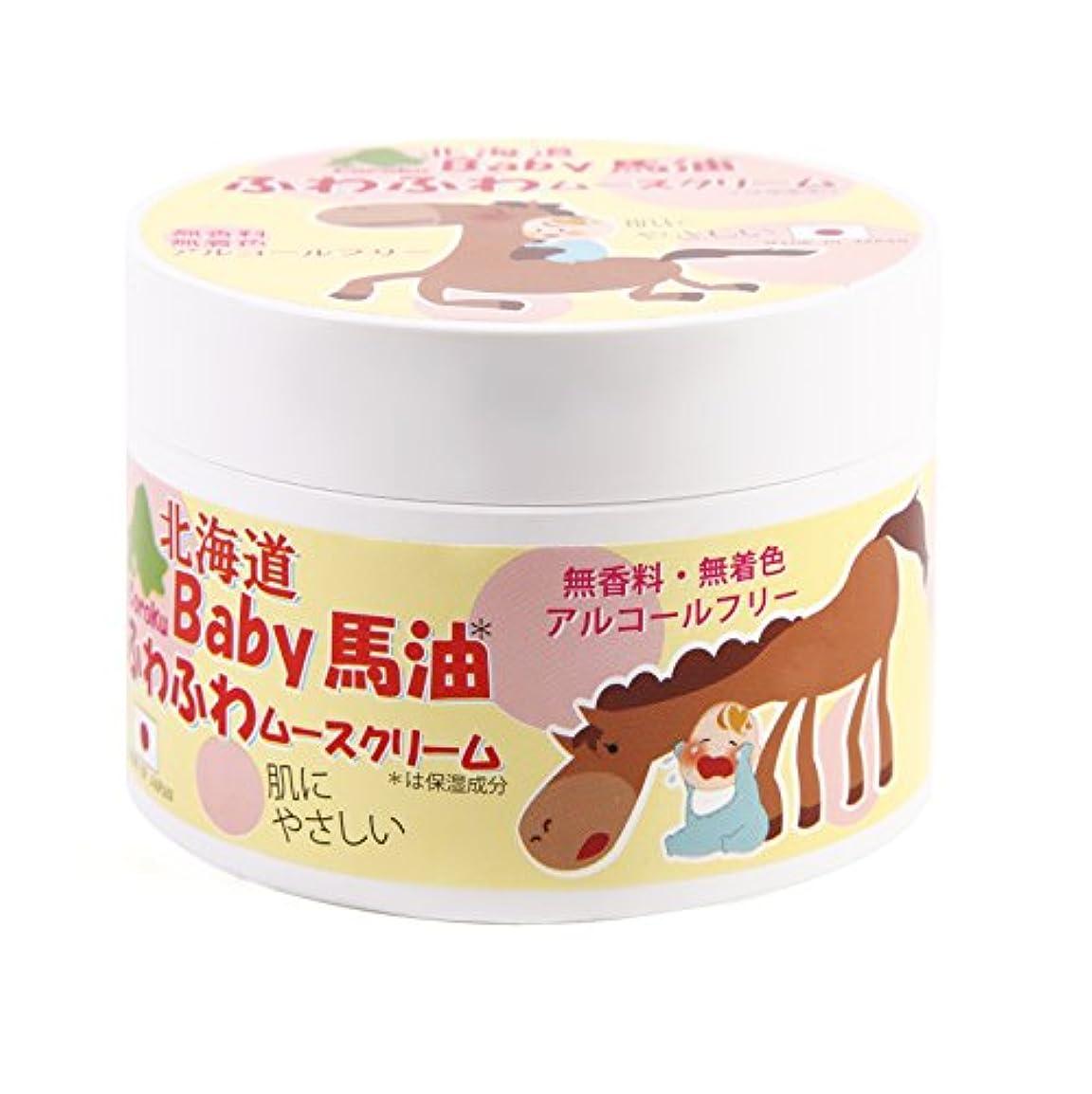 野心従う認可小六 北海道Baby馬油 ふわふわムースクリーム 200mL