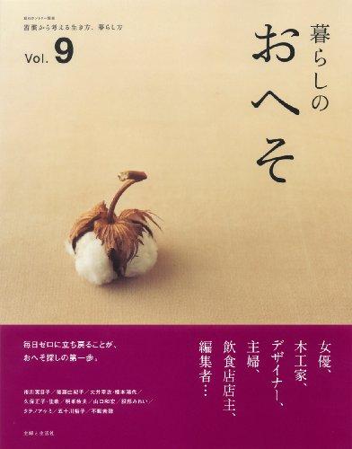 暮らしのおへそ vol.9―習慣から考える生き方、暮らし方 (私のカントリー別冊)の詳細を見る
