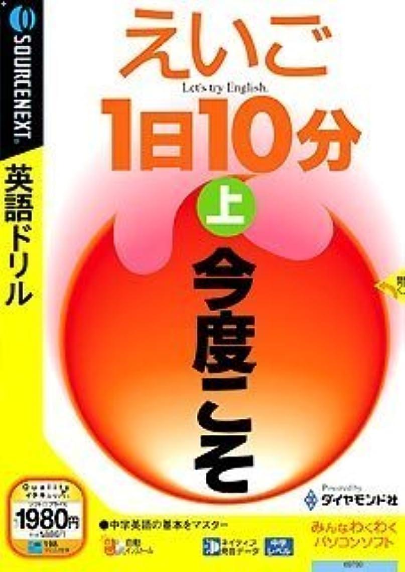 えいご1日10分(上) (説明扉付きスリムパッケージ版)