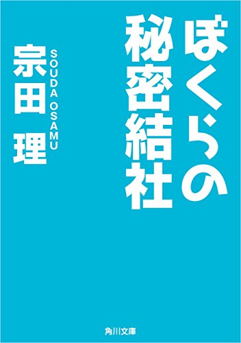 ぼくらの秘密結社 「ぼくら」シリーズ (角川文庫)