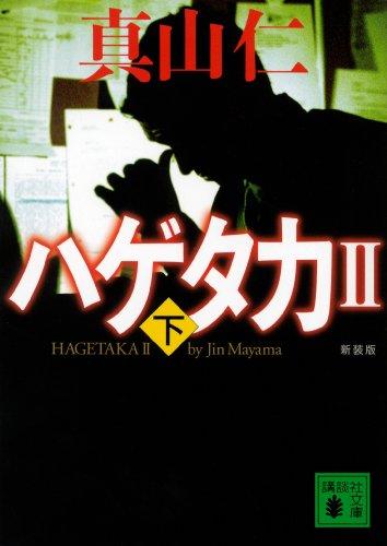 新装版 ハゲタカ2(下) (講談社文庫)の詳細を見る