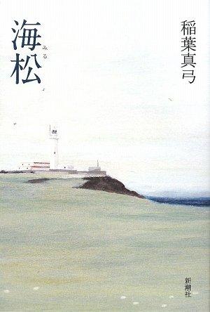 海松 / 稲葉 真弓