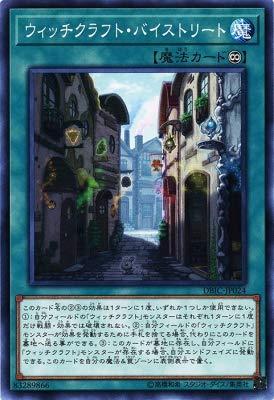 遊戯王カード ウィッチクラフト・バイストリート(ノーマル) インフィニティ・チェイサーズ(DBIC) | 永続魔法