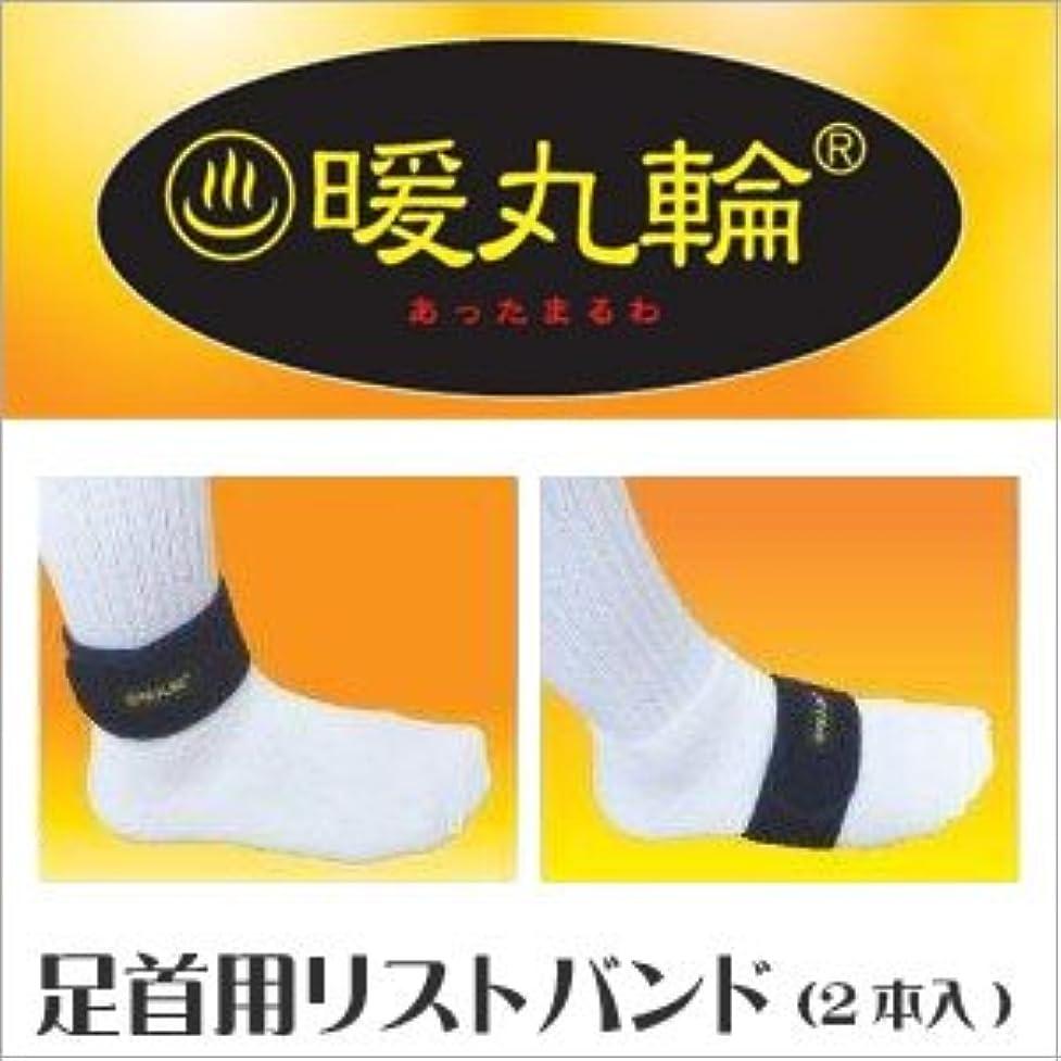 流産トピックスカーフ暖丸輪(あったまるわ)足首用リストバンド 2本入り AT-01