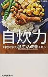 自炊力 料理以前の食生活改善スキル (光文社新書)