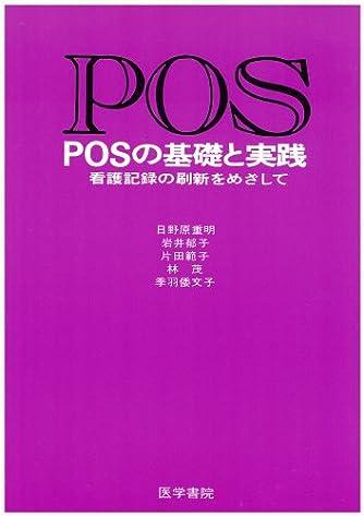 POSの基礎と実践―看護記録の刷新をめざして