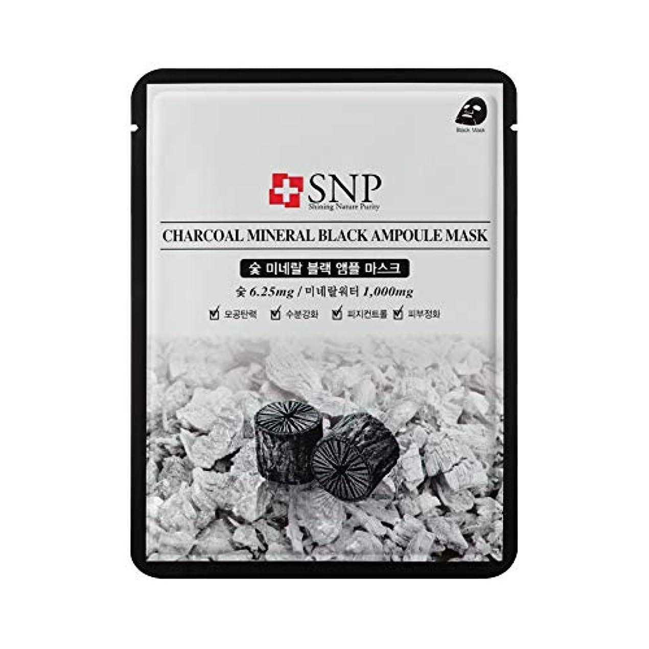 【SNP公式】 炭ミネラルブラックアンプルマスク10枚セット / Charcoal Mineral Black Ampoule Mask 25ml 韓国コスメ 韓国パック フェイスマスク マスクパック 保湿