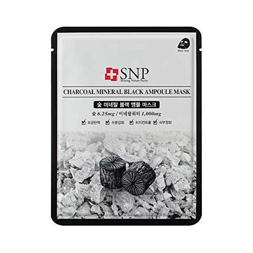 ベース支出名前で【SNP公式】 炭ミネラルブラックアンプルマスク10枚セット / Charcoal Mineral Black Ampoule Mask 25ml 韓国コスメ 韓国パック フェイスマスク マスクパック 保湿