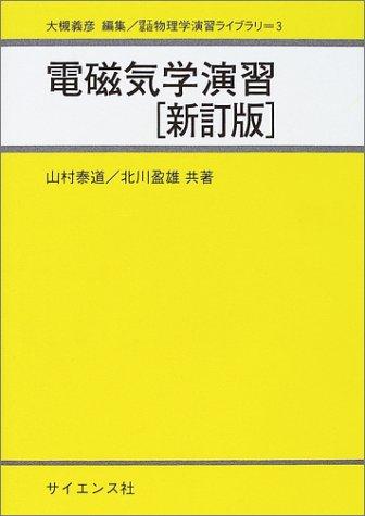 電磁気学演習 (理工基礎 物理学演習ライブラリ)