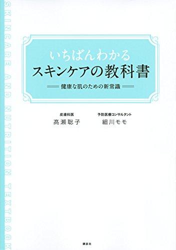 いちばんわかるスキンケアの教科書 健康な肌のための新常識 (...