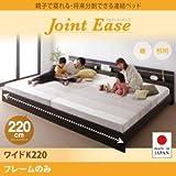 IKEA・ニトリ好きに。親子で寝られる・将来分割できる連結ベッド【JointEase】ジョイント・イース【フレームのみ】ワイドK220 | ホワイト