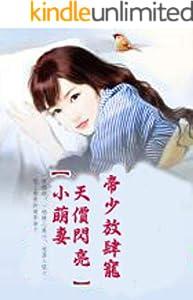 帝少放肆寵:天價閃亮小萌妻 (Traditional Chinese Edition)