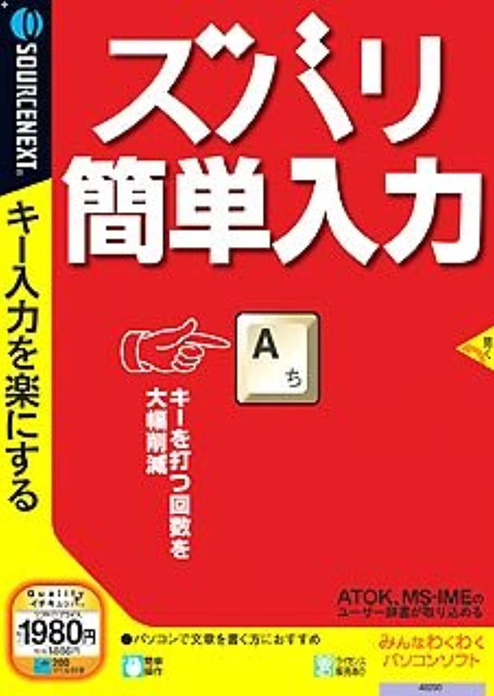 寛大な陸軍マインドズバリ簡単入力 (説明扉付きスリムパッケージ版)