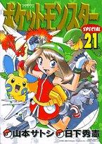 ポケットモンスターSPECIAL (21) (てんとう虫コミックススペシャル)