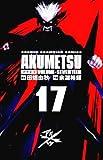 アクメツ 17 (少年チャンピオン・コミックス)