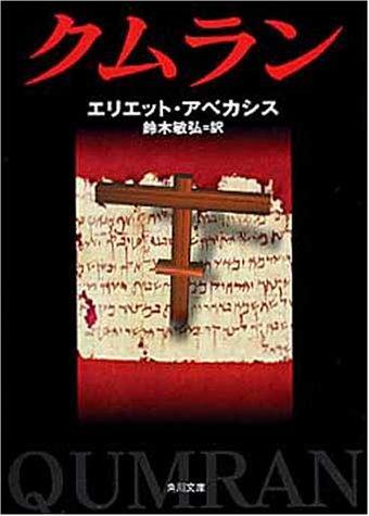 クムラン (角川文庫)の詳細を見る