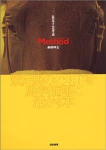 会田 玲士 (著)(4)1点の新品/中古品を見る:¥ 15,668より