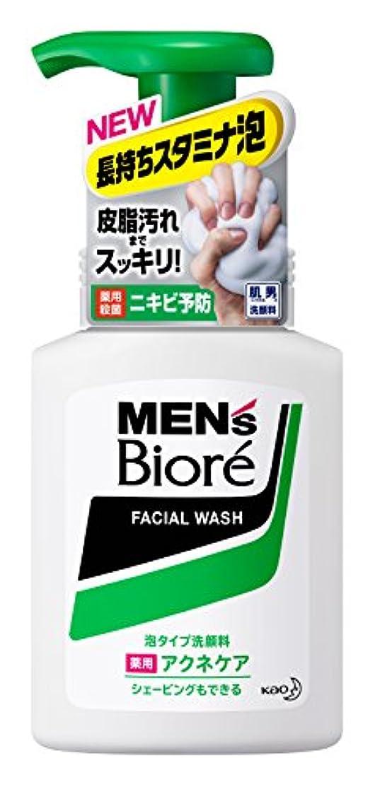 寄稿者無謀起こるメンズビオレ 泡タイプ薬用アクネケア洗顔 本体 150ml