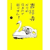 吉祥寺だけが住みたい街ですか?(1) (ヤングマガジンコミックス)