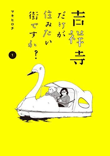 吉祥寺だけが住みたい街ですか?(1) (ヤングマガジンコミックス)の詳細を見る