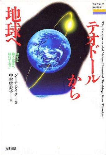テオドールから地球へ―地球は第4密度へ移行する!! (treasure series)の詳細を見る