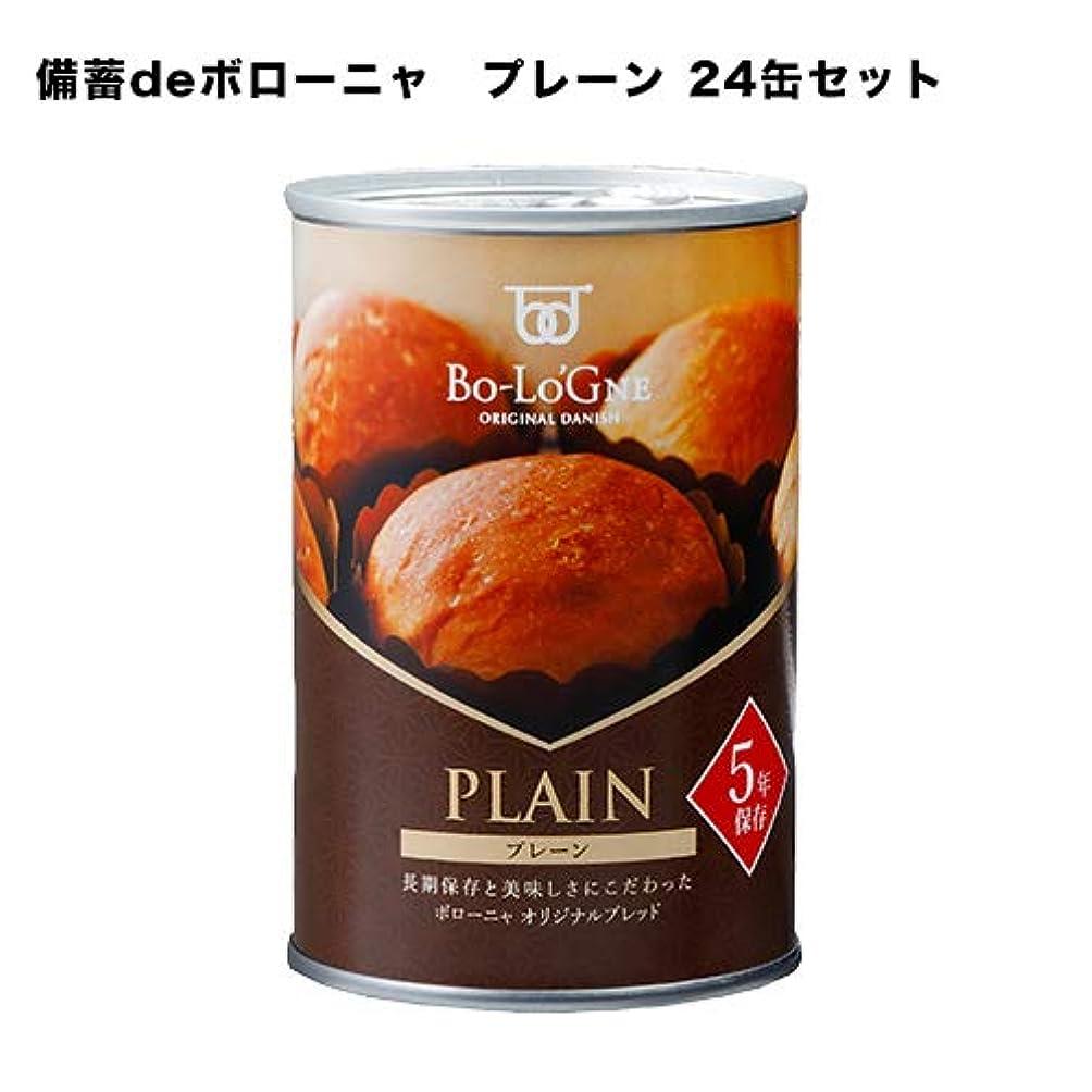 レジ相対性理論謝る備蓄deボローニャ 5年保存 プレーン味 24缶 1ケース