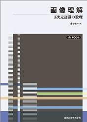 画像理解 POD版 - 3次元認識の数理