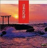 決定盤!日本の民謡(下)