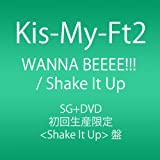 WANNA BEEEE!!! / Shake It Up (SINGLE+DVD) (初回生産限定Shake It Up盤)